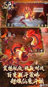 太乙仙魔录之灵飞纪v1.0.7游戏截图-1