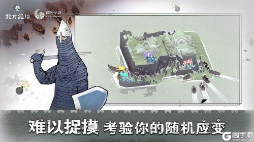 北方绝境电脑版游戏截图-3