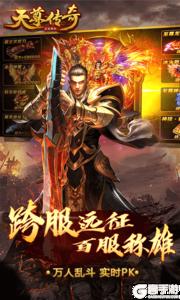 天尊传奇2021游戏截图-0