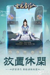 玄元剑仙v1.42游戏截图-1