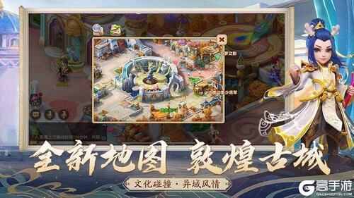 梦幻西游手游游戏截图-3