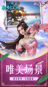 御劍江湖游戲截圖-1