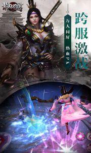紫府苍穹官方版游戏截图-2