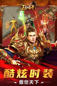 王者传奇正式服游戏截图-0
