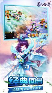 萌幻西游游戏截图-0