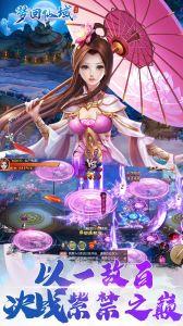 梦回仙域游戏截图-2