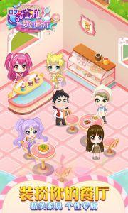 巴啦啦梦幻餐厅游戏截图-4