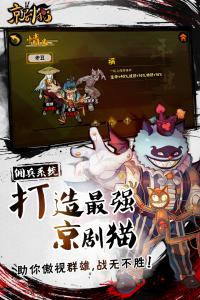京剧猫九游版游戏截图-0