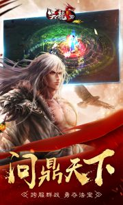 天龙3D游戏截图-1