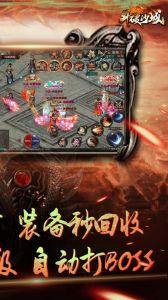 斗破沙城九游版游戏截图-2
