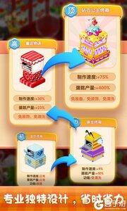 梦幻蛋糕店电脑版游戏截图-3