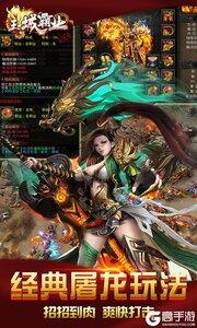 王城霸业游戏截图-4