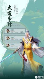 天剑诀游戏截图-1