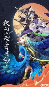 仙剑诛魔(仙风道骨)游戏截图-0