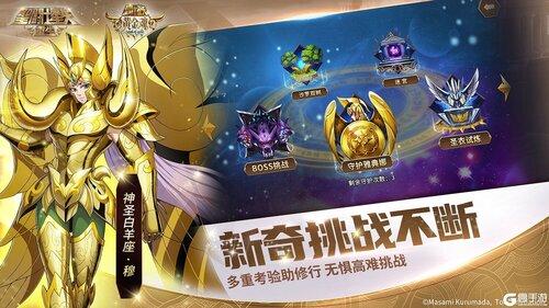 圣斗士星矢九游版游戏截图-5