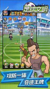 足球文明游戏截图-3