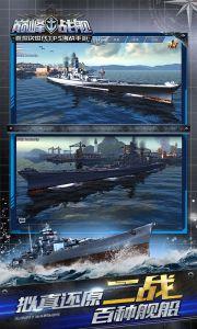 巅峰战舰游戏截图-1