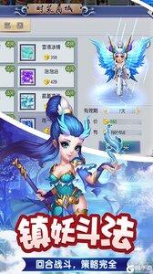 妖游记v1.0.0游戏截图-3