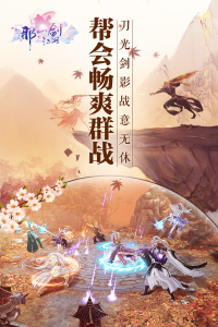 那一剑江湖游戏截图-2