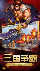 神将世界游戏截图-3