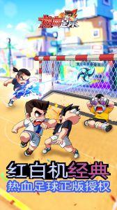 热血足球游戏截图-1