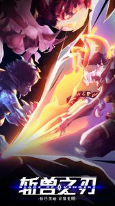 斩兽之刃游戏截图-0