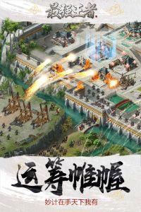 最强王者官方版游戏截图-3