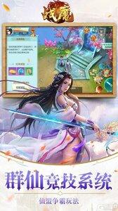 战魔(首冲送时装)安卓版游戏截图-2