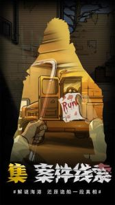 視覺錯亂:詭船謎案前傳游戲截圖-3