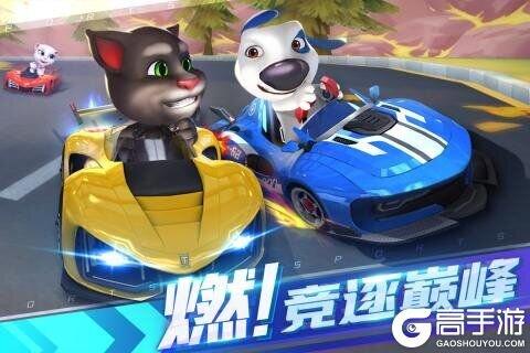 汤姆猫飞车九游版游戏截图-3