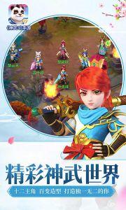 神武3游戏截图-2