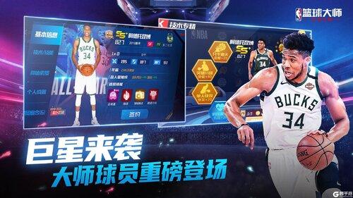 NBA篮球大师最新版游戏截图-1