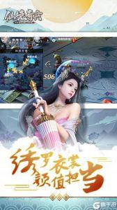 仙境奇兵游戏截图-3