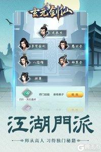 玄元剑仙v1.42游戏截图-0