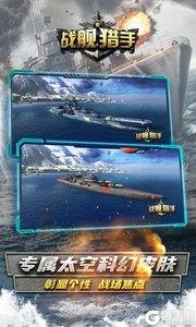 战舰猎手百度版游戏截图-3