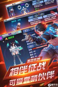 荣耀先锋官方版游戏截图-2