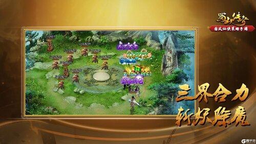 蜀山传奇v1.13.66游戏截图-3