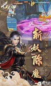 七龙印ol游戏截图-0