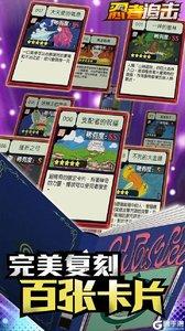 忍者追击(卡牌对战)电脑版游戏截图-1