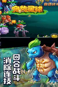宠物星球游戏截图-1