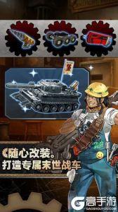 重装机兵:荒野的方舟游戏截图-3