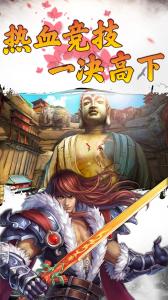 战神世纪游戏截图-3