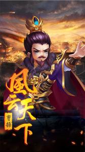 三國志online輔助工具游戲截圖-3