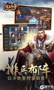 漢王紛爭游戲截圖-1