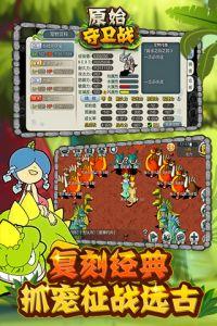 原始守卫战电脑版游戏截图-2