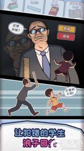中國式班主任游戲截圖-4