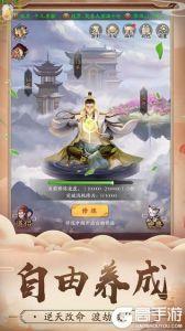 修真江湖官方版游戲截圖-0