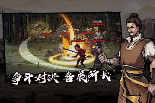 烟雨江湖电脑版游戏截图-1