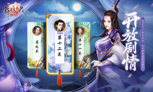 锦绣未央游戏截图-0