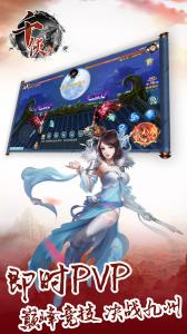 千侠传游戏截图-4